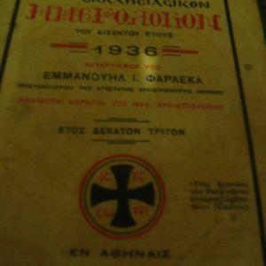 Εγκόλπιον Εκκλησιαστικόν.Ημερολόγιον του 1936