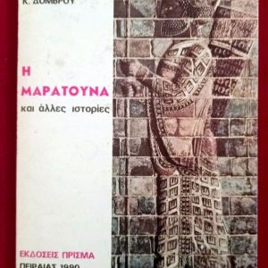 Η Μαρατούνα Και Άλλες Ιστορίες Α. Κ. Δόμβρος
