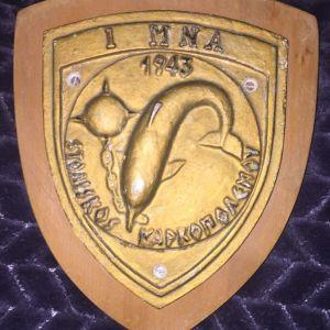 Πλακέτα Ι ΜΝΑ 1943 Στολίσκος Ναρκοπολέμου