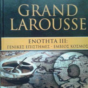 Εγκυκλοπαίδεια GRAND LAROUSSE 9 τόμοι