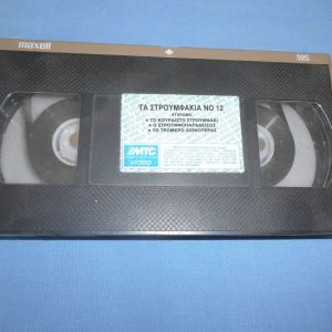 ΤΑ ΣΤΡΟΥΜΦΑΚΙΑ 12 - VHS
