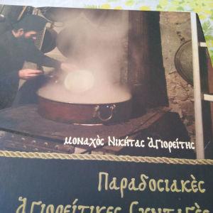 αγιορείτικες συνταγές σε βιβλιο