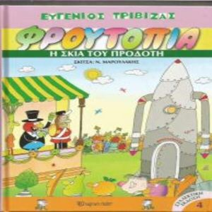 ΦΡΟΥΤΟΠΙΑ-ΤΕΤΑΡΤΟΣ ΤΟΜΟΣ
