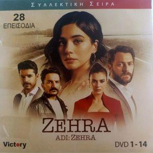 ΤΟΥΡΚΙΚΗ ΣΕΙΡΑ ΟΛΟΚΛΗΡΩΜΕΝΗ [ZEHRA]