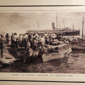 γκραβουρα ικαρια 1955