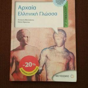 Σχολικά βοηθήματα Γυμνασίου.Αρχαια Ελληνική γλώσσα Γ'Γυμνασίου