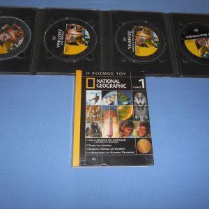 Ο ΚΟΣΜΟΣ ΤΟΥ NATIONAL GEGRAPHIC ΤΟΜΟΣ 1 4 DVD