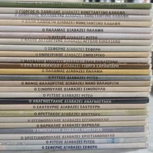 ΕΛΛΗΝΕΣ ΠΟΙΗΤΕΣ ΣΕ 25 CD ΚΑΙΝΟΥΡΓΙΑ. Κατάλογος εντός. Πωλείται όλη η σειρά (έκαστο 4€)