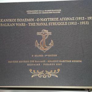 ΒΑΛΚΑΝΙΚΟΙ ΠΟΛΕΜΟΙ – Ο ΝΑΥΤΙΚΟΣ ΑΓΩΝΑΣ (1912-1913) σε άριστη κατάσταση