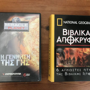 2 πακέτα(6+6) DVD ντοκυμαντέρ