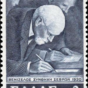 1965 Έκδοση Ελευθέριου Βενιζέλου (Ο Βενιζέλος υπογράφει την συνθήκη των Σεβρών 1920)