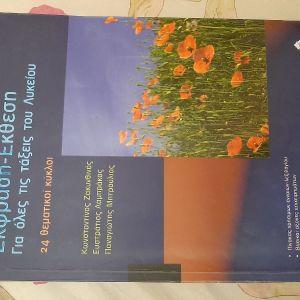 βιβλίο έκφραση έκθεση λυκείου