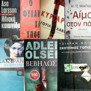Βιβλία ( Αστυνομικής Λογοτεχνίας )