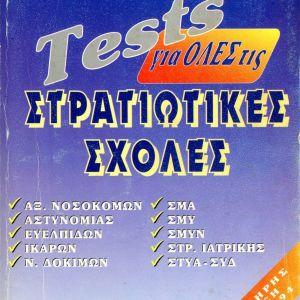 Test για όλες τις Στρατιωτικές Σχολές του Αναστάσιου Δαρβέρη, εμπλουτισμένη έκδοση του 1994 Ασκήσεις Νοημοσύνης IQ Ευφυίας Τεστ Ασκήσεις Διανόηση Προετοιμασία Εξετάσεων Ευελπίδων ΣΣΑΣ ΣΜΥ ΙΚΑΡΩΝ