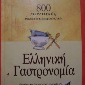 Ελληνική γαστρονομία