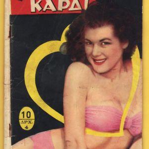 Νεανικό πολυσέλιδο περιοδικό ''ΧΤΥΠΟΚΑΡΔΙ'' πικάντικης ύλης του 1957 σε άριστη κατάσταση