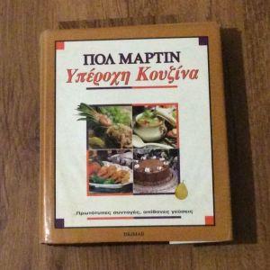 Βιβλίο μαγειρικής  Υπέροχη κουζίνα Πολ Μαρτιν