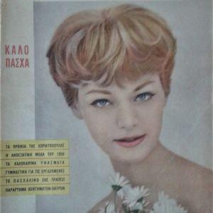 Περιοδικο Η ΓΥΝΑΙΚΑ 1958 Νο214  ΣΕΛΙΔΕΣ 70