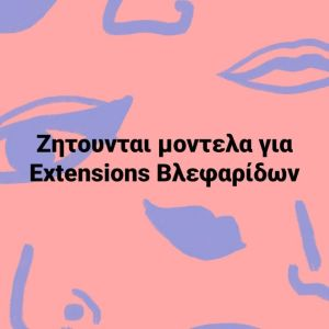 Extension βλεφαρίδων