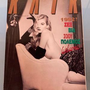 Περιοδικό ΚΛΙΚ τεύχος 57 Ιανουάριος 1992