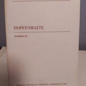 Λογοτεχνία - Βασίλης Κουτσίμπελας , Πορευόμαστε 1979