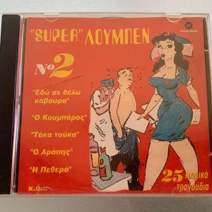 Super Λούμπεν #2 - 25 κωμικά τραγούδια