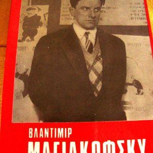 Βλαντιμίρ Μαγιακόφσκυ. Εκλογή.