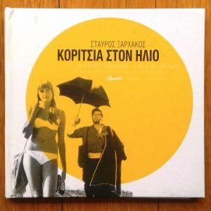 Σταύρος Ξαρχάκος - Κορίτσια στον ήλιο cd