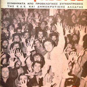 δώσε το λαό..στη χούντα. 1974.