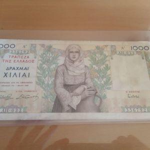 1000 δραχμές τού 1935
