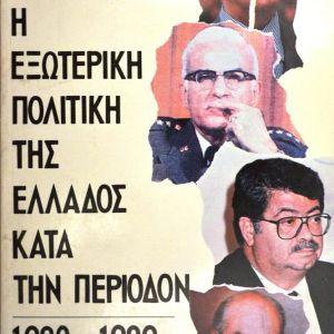 Η εξωτερική πολιτική της Ελλάδος κατά την περίοδον 1980-1989 - Γρηγόριος Μ. Μανουσάκις - 1989