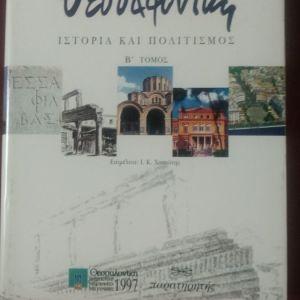 Θεσσαλονίκη, Ιστορία και πολιτισμός