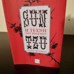 Η τέχνη του πολέμου Sun tzu βιβλίο τσέπης εκδόσεις ΟΞΥ