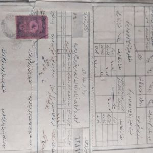 Μυτιλήνη Οθωμανικό φορολογικό έγγραφο