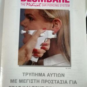 Μηχανή τρυπήματος αυτιών