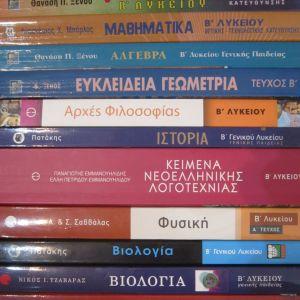 Σχολικά Βοηθήματα (13 βιβλία) Β΄Λυκείου