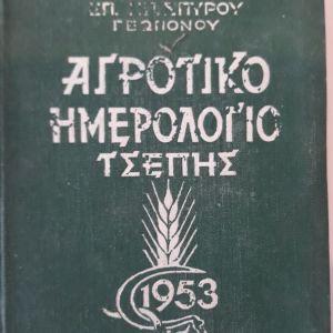 Αγροτικό ημερολόγιο τσεπης 1953