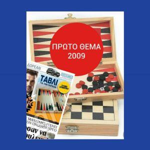 Αγγελια επιτραπεζιο ξυλινο μινι ταβλι ταξιδιου με θηκη σκακι σκακιερα προσφορα εφημεριδα Πρωτο Θεμα 2009