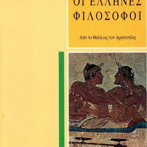 Οι Έλληνες Φιλόσοφοι από τον Θαλή ως τον Αριστοτέλη, W. K. C. Guthrie, Εκδόσεις Παπαδήμα 2001, Θαλής Αναξιμένης Πυθαγόρα Ηράκλειτος Παρμενίδης Σοφιστές Σωκράτης Πλάτωνας