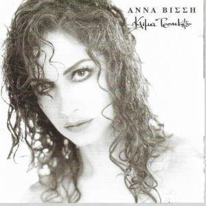 4 CD  / ΑΝΝΑ ΒΙΣΣΗ / ORIGINAL CD /  7 ΕΥΡΩ ΕΚΑΣΤΟ
