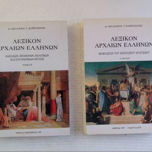 2 βιβλια  Λεξικα αρχαιων ελληνων