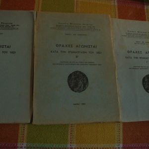 Εταιρεία Θρακικών Μελετών.Αγωνισταί κατά την επανάσταση του 1821