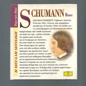 CD & βιβλίο ΚΑΙ CD - Schoumann Robert – Κοντσέρτο Για Πιάνο