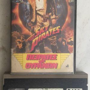 Πειρατές του ουρανού (VHS)