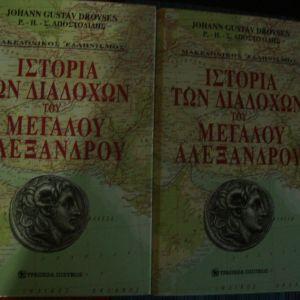 JOHANN GUSTAV DROYSEN.Ιστορία των διαδόχων του Μ.Αλεξάνδρου.