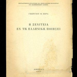 """ΠΑΛΙΑ ΒΙΒΛΙΑ. """"  Η ΞΕΝΙΤΕΙΑ ΕΝ ΤΗ ΕΛΛΗΝΙΚΗ ΠΟΙΗΣΕΙ """" . ΓΕΩΡΓΙΟΥ Θ.ΖΩΡΑ . Σελίδες 85. Αθήνα , 1953 . Σε πολύ καλή κατάσταση."""