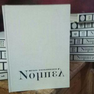 Εγκυκλοπαίδεια Νόμπελ Γιοβάνη 11 τόμοι καινούργιοι Ε έκδοση του'76-'77.