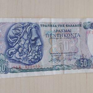 50 ΔΡΑΧΜΕΣ 1978