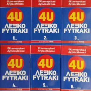Ελληνοαγγλικο και Αγγλοελληνικό λεξικό 4U Λεξικό Fytraki - Φυτράκη