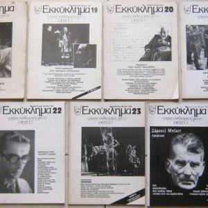 Περιοδικό ΕΚΚΥΚΛΗΜΑ για το θέατρο (7 τεύχη)